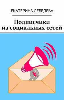 Екатерина Лебедева - Подписчики изсоциальных сетей