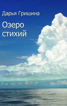 Дарья Гришина - Озеро стихий (сборник)
