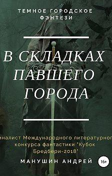 Андрей Манушин - В складках павшего города