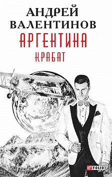 Андрей Валентинов - Аргентина. Крабат