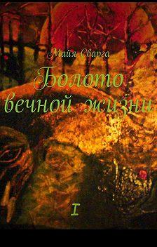 Майя Сварга - Болото вечной жизни. I часть