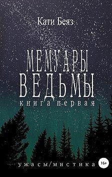 Кати Беяз - Мемуары Ведьмы