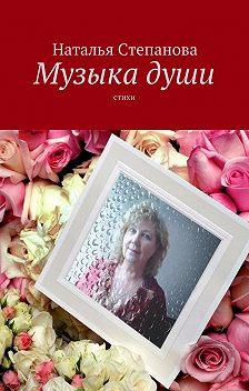 Наталья Степанова - Музыкадуши. Стихи