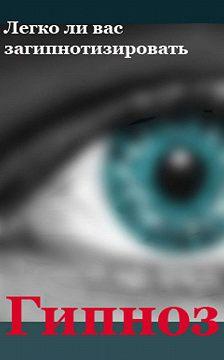 Илья Мельников - Легко ли вас загипнотизировать?