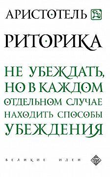 Аристотель - Риторика