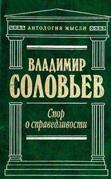 Владимир Соловьев - Три разговора о войне, прогрессе и конце всемирной истории