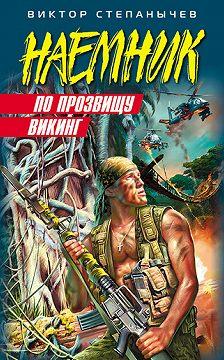 Виктор Степанычев - По прозвищу Викинг