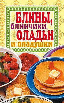 Виктор Зайцев - Блины, блинчики, оладьи и оладушки