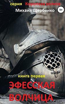 Михаил Щербенко - Эфесская волчица