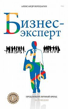 Александр Верещагин - Бизнес-эксперт. Продающий личный бренд за 3 недели