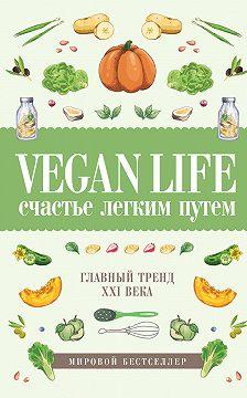 Дарья Ом - Vegan Life: счастье легким путем. Главный тренд XXI века