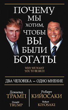 Роберт Кийосаки - Почему мы хотим, чтобы вы были богаты