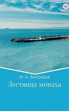 Максим Белградов - Лестница монаха