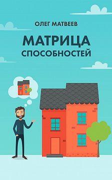 Олег Матвеев - Матрица способностей