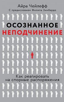 Айра Чейлефф - Осознанное неподчинение