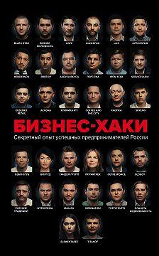 Ольга Шуравина - Бизнес-хаки. Секретный опыт успешных предпринимателей России