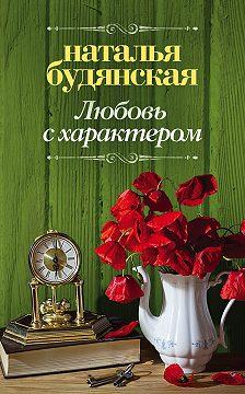 Наталья Будянская - Любовь с характером