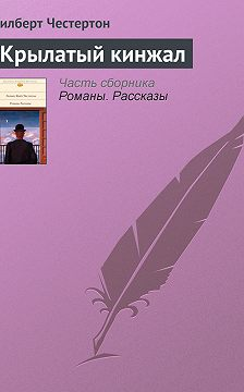 Гилберт Кит Честертон - Крылатый кинжал