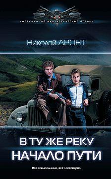 Николай Дронт - В ту же реку. Начало пути