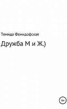 Фемида Фемидоф - О дружбе М и Ж.)