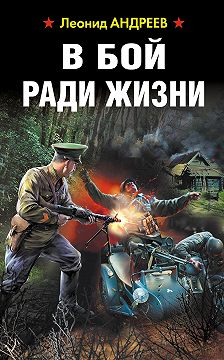 Леонид Андреев - В бой ради жизни