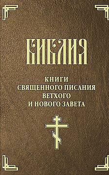 Священное Писание - Библия. Книги Священного Писания Ветхого и Нового Завета