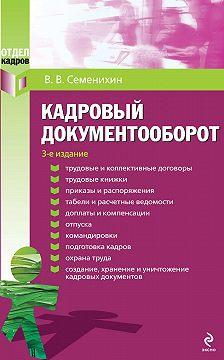 Виталий Семенихин - Кадровый документооборот