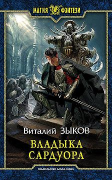 Виталий Зыков - Владыка Сардуора