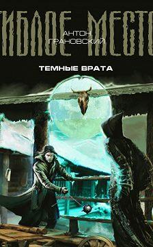Антон Грановский - Темные врата