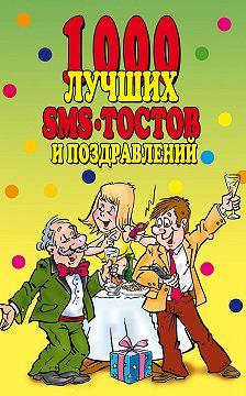 Коллектив авторов - 1000 лучших sms-тостов и поздравлений