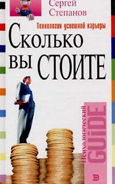 Сергей Степанов - Сколько вы стоите. Технология успешной карьеры