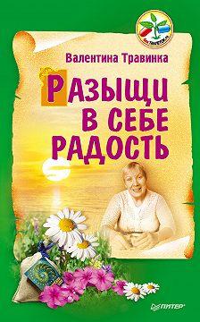 Валентина Травинка - Разыщи в себе радость
