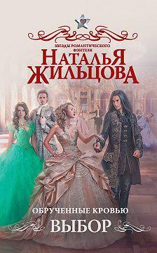 Наталья Жильцова - Обрученные кровью. Выбор
