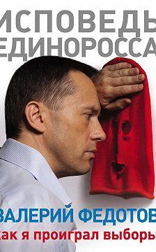 Валерий Федотов - Исповедь единоросса. Как я проиграл выборы