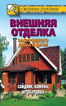 Максим Жмакин - Внешняя отделка загородного дома и дачи. Сайдинг, камень, штукатурка