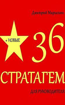 Дмитрий Марыскин - 36 стратагем для руководителя + Новые 36 стратагем