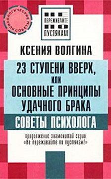 Ксения Волгина - Как выйти замуж за богатого