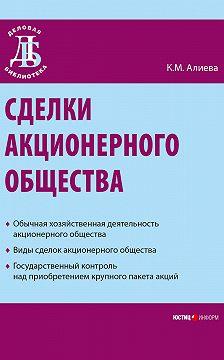 Камилла Алиева - Сделки акционерного общества