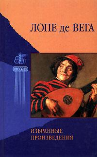Лопе де Вега - Приключения Дианы