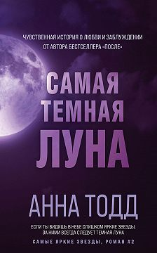 Анна Тодд - Самая темная луна