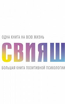 Александр Свияш - Большая книга позитивной психологии