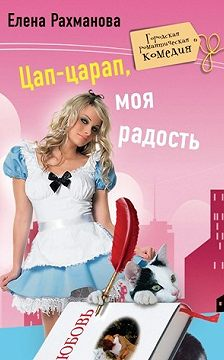 Елена Рахманова - Цап-царап, моя радость
