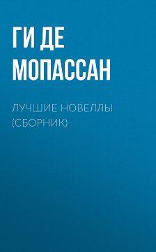 Ги де Мопассан - Лучшие новеллы (сборник)