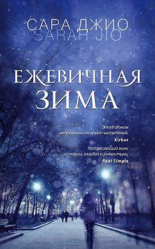 Сара Джио - Ежевичная зима