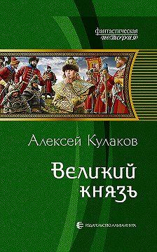 Алексей Кулаков - Великий князь