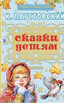Константин Паустовский - Сказки детям (сборник)