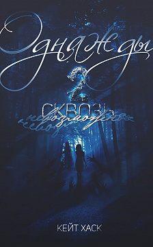 Кейт Хаск - Однажды 2. Сквозь невозможное
