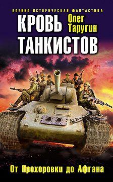 Олег Таругин - Кровь танкистов