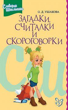 Ольга Ушакова - Загадки, считалки, скороговорки