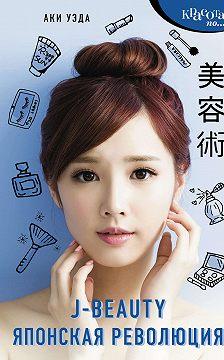 Аки Уэда - J-beauty. Японская революция